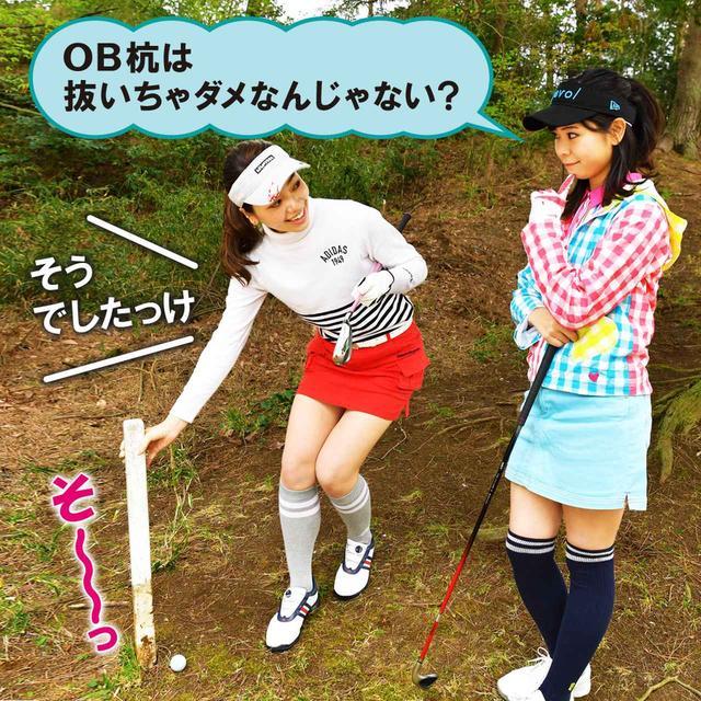 画像3: 【新ルール】邪魔なOB杭をズボッと抜いちゃった! これって2打罰?