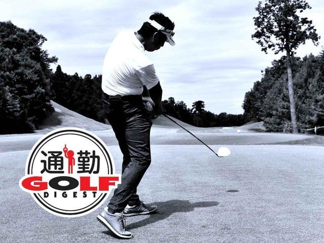 画像: 【通勤GD】高松志門・奥田靖己の一行レッスンVol.22「お願いを入れるな」ゴルフダイジェストWEB - ゴルフへ行こうWEB by ゴルフダイジェスト