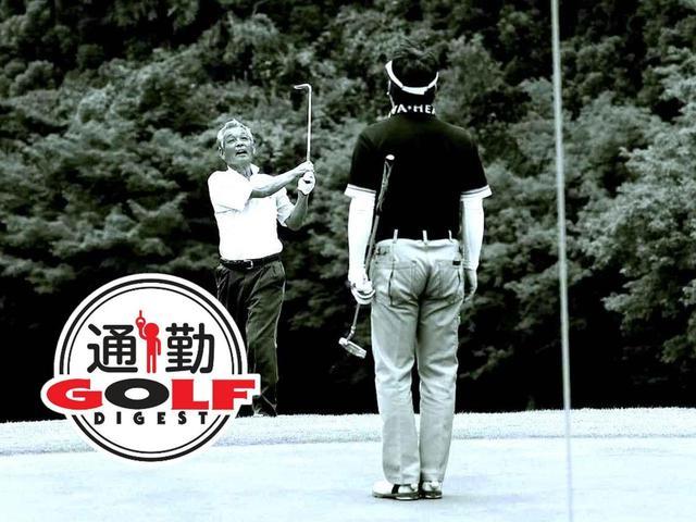 画像: 【通勤GD】高松志門・奥田靖己の一行レッスンVol.23「どう止めるか、これがゴルフ」ゴルフダイジェストWEB - ゴルフへ行こうWEB by ゴルフダイジェスト
