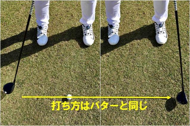 画像: ヘッドをできるだけ真っすぐ動かすと、芯でボールがとらえやすい。弧を描くようにヘッドを動かしてフェースを開閉すると打点がズレやすくミスの原因に。