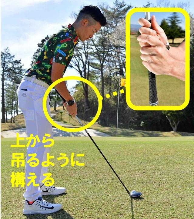 画像: パターのように打つのがカギ。短く握って上から吊るように構え、ヒール側を少し浮かせよう。「手元が少し高くなり、ヘッドを真っすぐ動かしやすくなります」(沼田プロ)