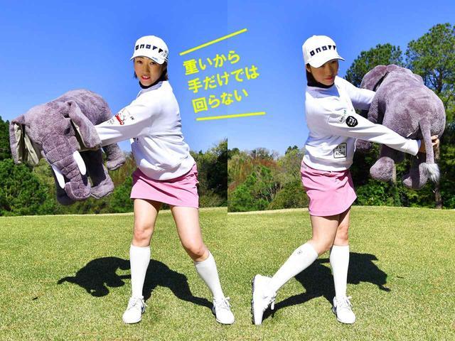"""画像: """"重いゾウさん""""を運ぶイメージだと肩がしっかり回る"""