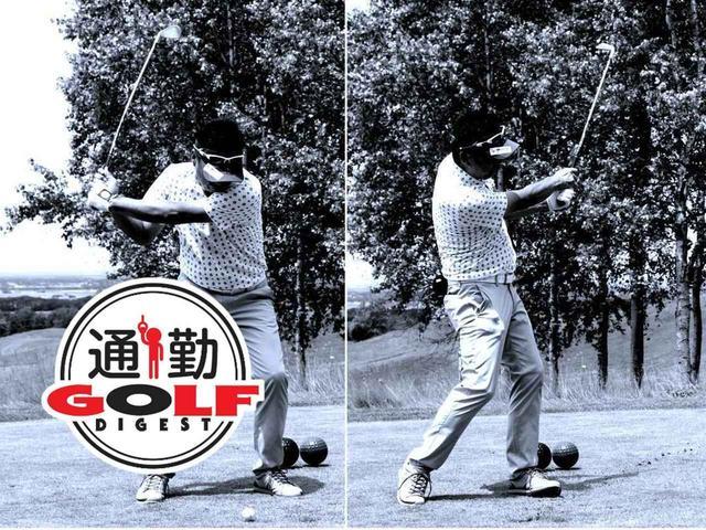 画像: 【通勤GD】高松志門・奥田靖己の一行レッスンVol.24「自分より、まず他人」ゴルフダイジェストWEB - ゴルフへ行こうWEB by ゴルフダイジェスト