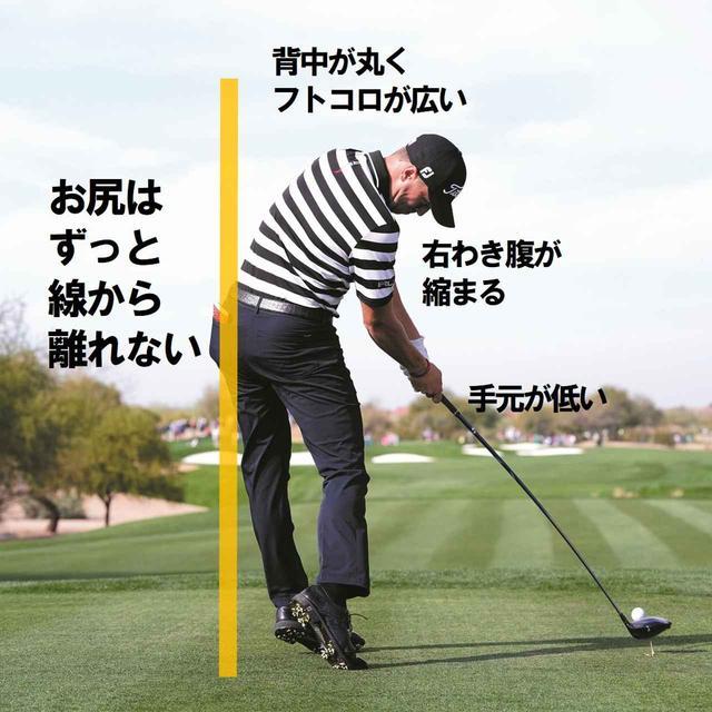 画像1: 後方写真はお尻に線を引く。線からお尻が離れないようにスウィング