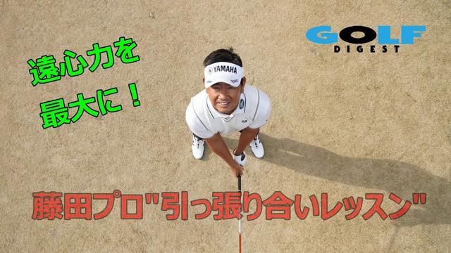 画像: 上空からパシャ! 藤田寛之プロのスウィングを 神様目線で見てみよう www.youtube.com