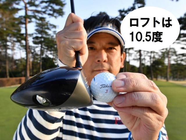 画像: 川崎さんは10.5度のロフト大き目のドライバーを使用。「いろいろ試して、このロフトがいちばん飛距離が出るんです。やさしく球が上がってくれるので、自分で上げにいく悪い動きが出ず、スウィングも良くなります」