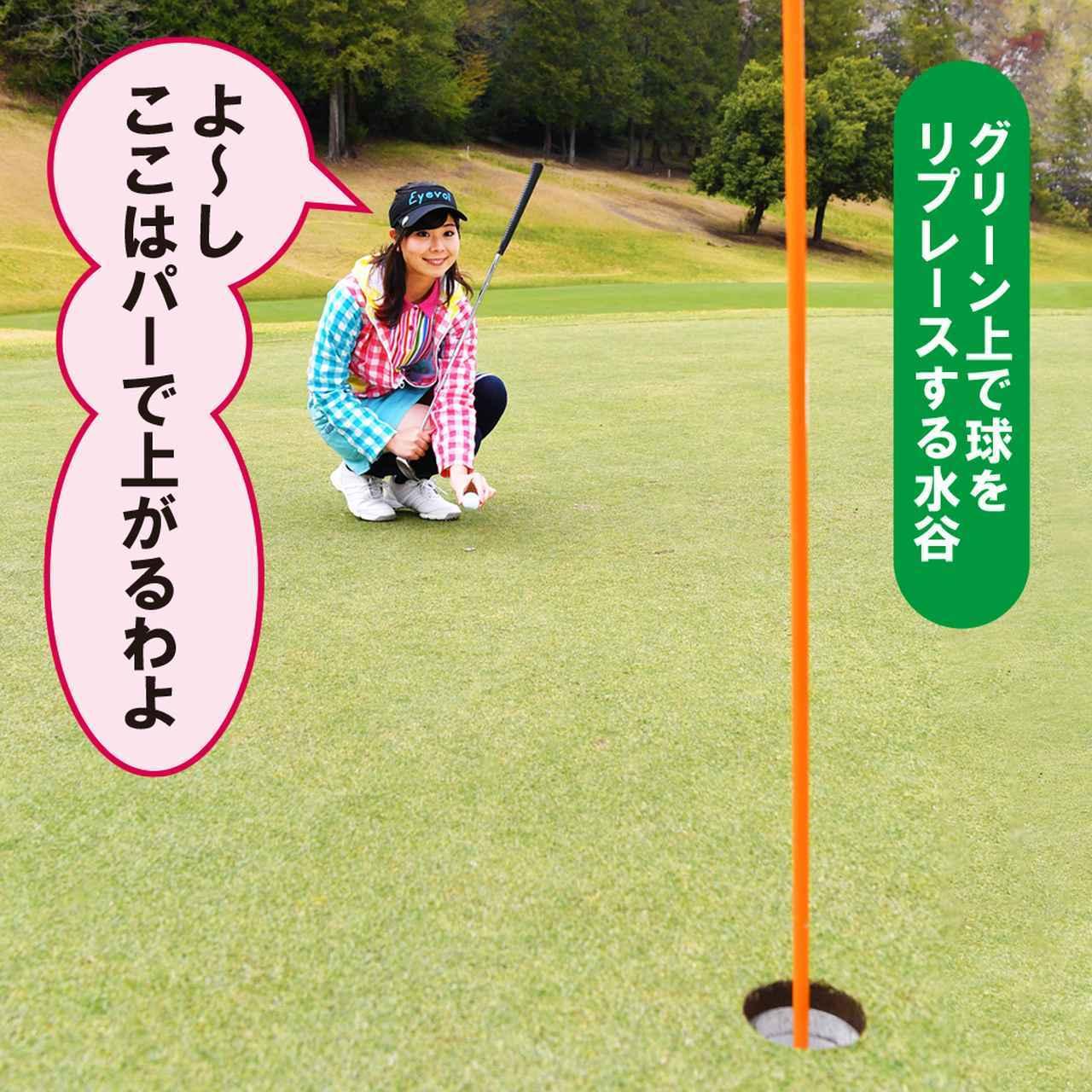 画像1: 【新ルール】グリーン上でリプレース後に強風で球が動いた、こういう場合の処置は?