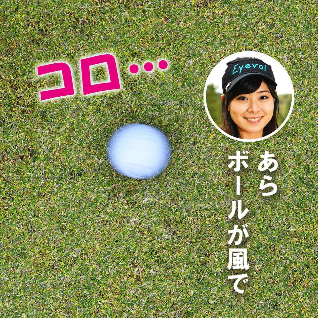 画像3: 【新ルール】グリーン上でリプレース後に強風で球が動いた、こういう場合の処置は?