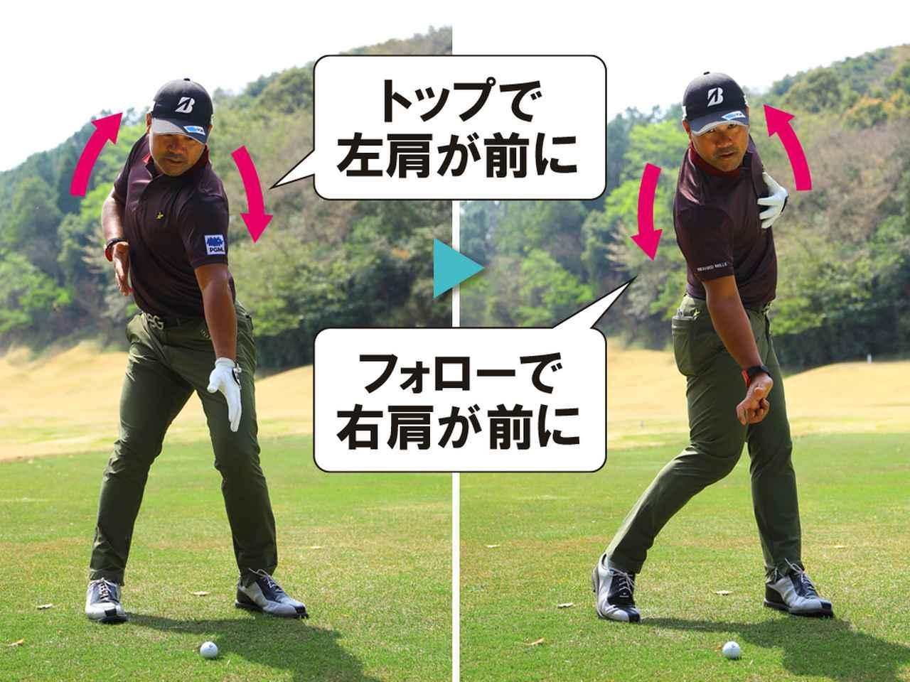 画像: どちらか片方のわき腹を「締めすぎる」と、上体が過度に傾いて、バランスが崩れる。両足の幅の中で、腰と上体を一緒に回し、肩を入れ替える