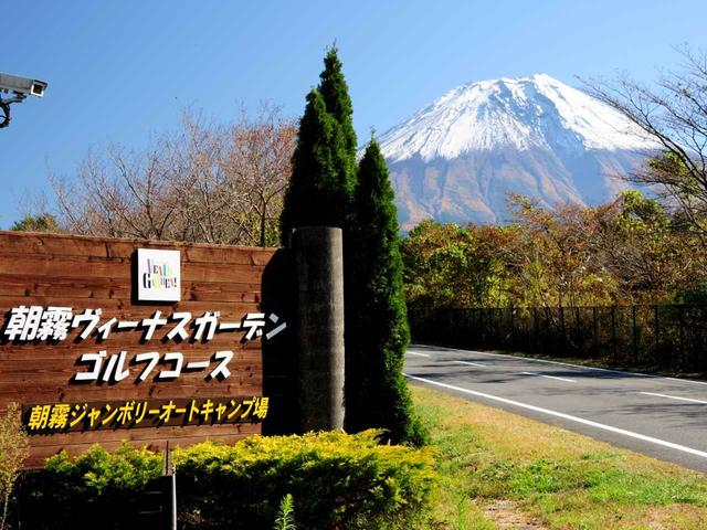 画像: 富士のまさに麓に位置する朝霧ヴィーナスガーデンゴルフコース