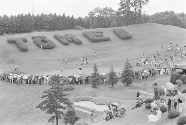 画像: 1976年のゴルフダイジェストトーナメントは、東名カントリークラブで行われた