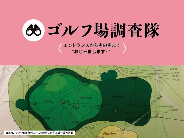 画像: ゴルフ場調査隊 - ゴルフへ行こうWEB by ゴルフダイジェスト