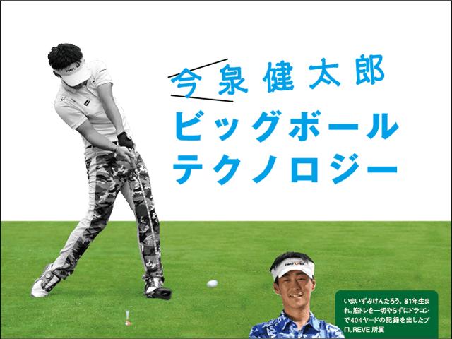 画像: 今泉健太郎ビッグボールテクノロジー - ゴルフへ行こうWEB by ゴルフダイジェスト