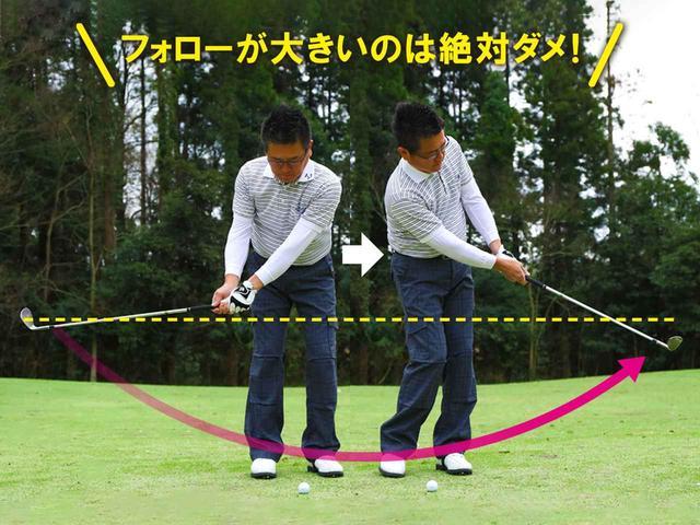 画像: スウィングは左肩付近を支点とした振り子で、左右対称の意識だが、インパクトの衝撃のぶん結果的にフォローが小さくなってOK