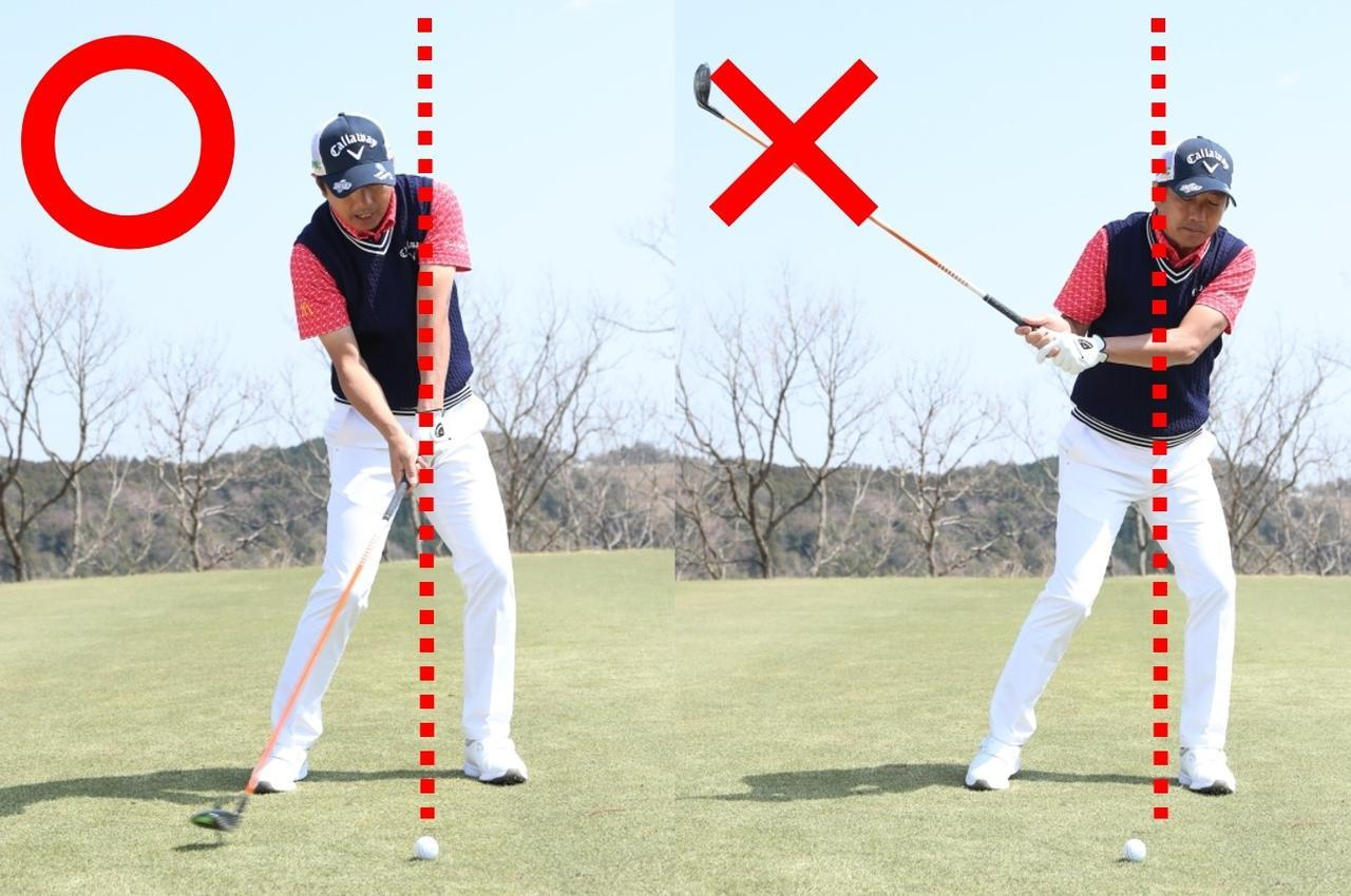 画像: 滑らせるPoint.2 「上体で打ちにいかず、ヘッド・ビハインド・ザ・ボール」
