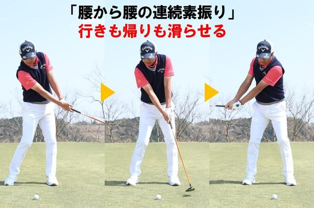 画像: 滑らせるPoint.3「腰から腰の連続素振りが効く」