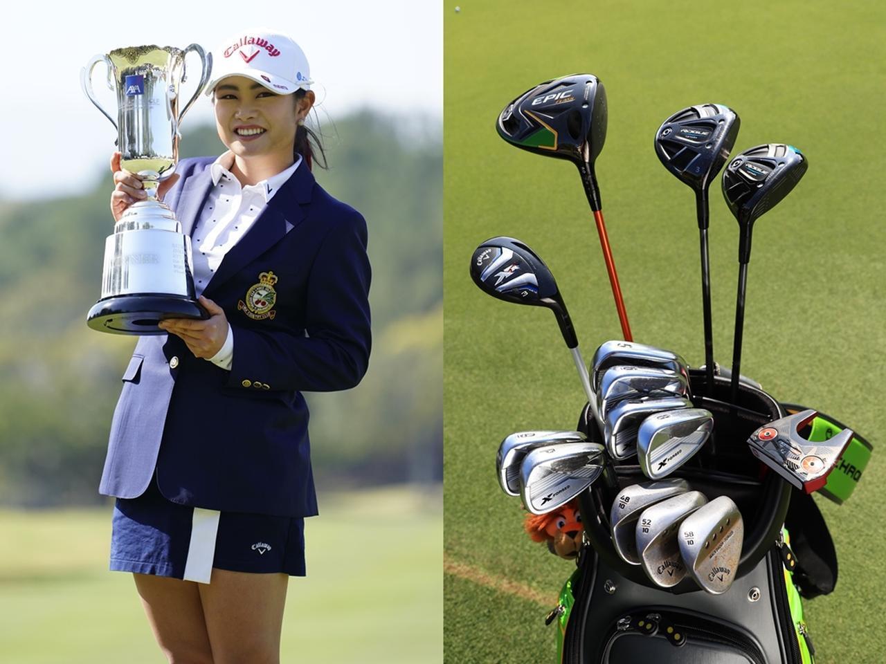 画像: かわもとゆい。1998年生まれ、愛媛県出身。5歳でゴルフを始める。ジュニア時代から四国のアマタイトルを獲得。勝みなみ、新垣比菜などと同学年の黄金世代のひとり。2018年ステップアップツアー「Skyレディース ABC杯」で初優勝、年間4勝を挙げツアー賞金女王に。2019年「アクサレディス in MIYAZAKI」でツアー初優勝。T・ウッズとT・フリートウッドが憧れ。