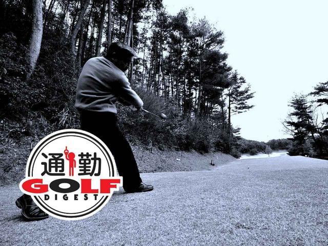 画像: 【通勤GD】高松志門・奥田靖己の一行レッスンVol.25「道具を替えても自分は変えるな」ゴルフダイジェストWEB - ゴルフへ行こうWEB by ゴルフダイジェスト
