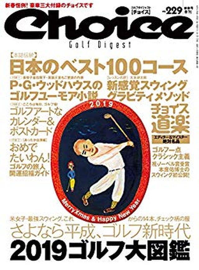 画像: Choice (チョイス) 2019年 01月号 [雑誌] | ゴルフダイジェスト社 | 趣味・その他 | Kindleストア | Amazon
