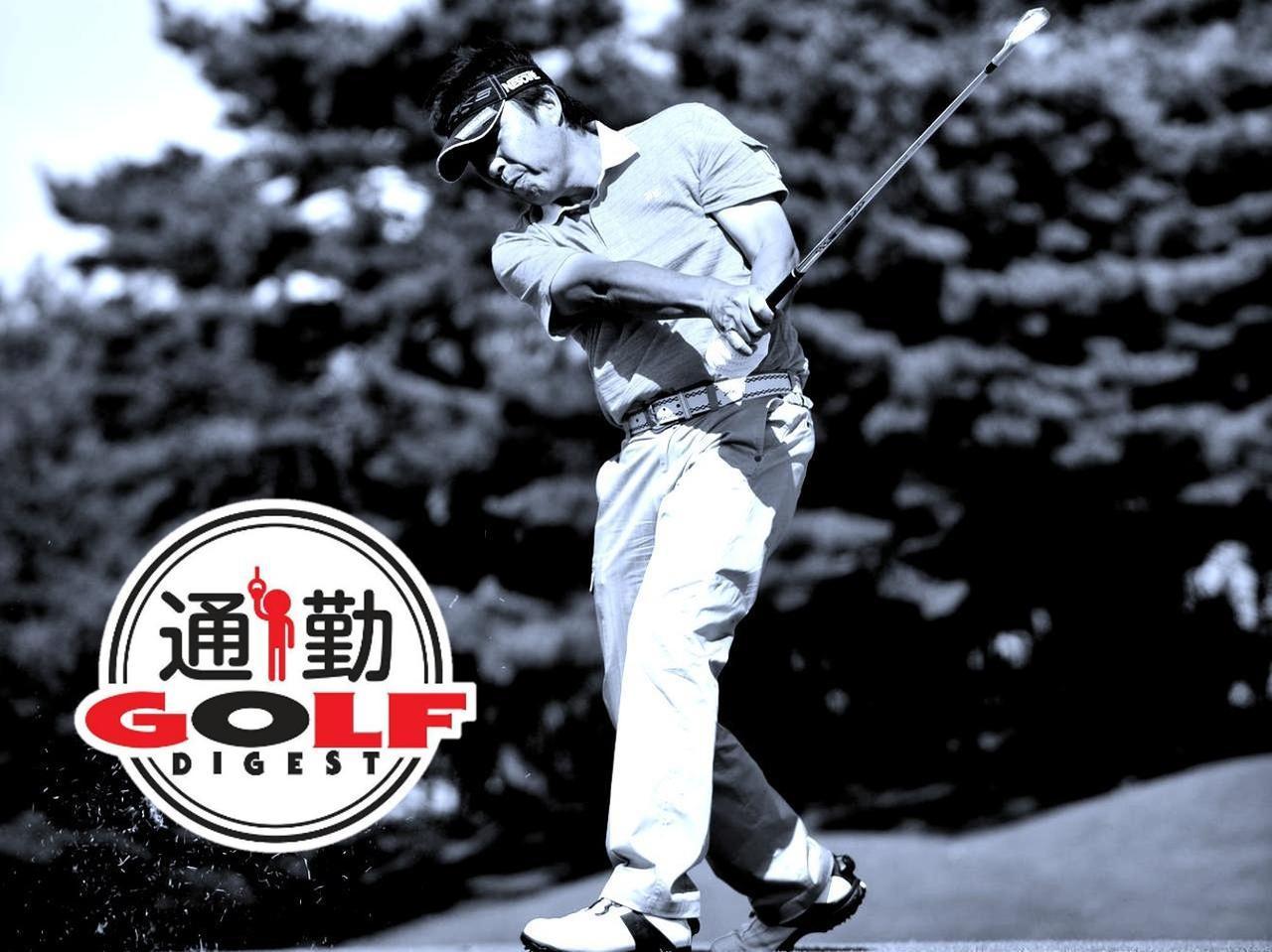 画像: 【通勤GD】高松志門・奥田靖己の一行レッスンVol.27「ナイスショットの理由を探すな」ゴルフダイジェストWEB - ゴルフへ行こうWEB by ゴルフダイジェスト
