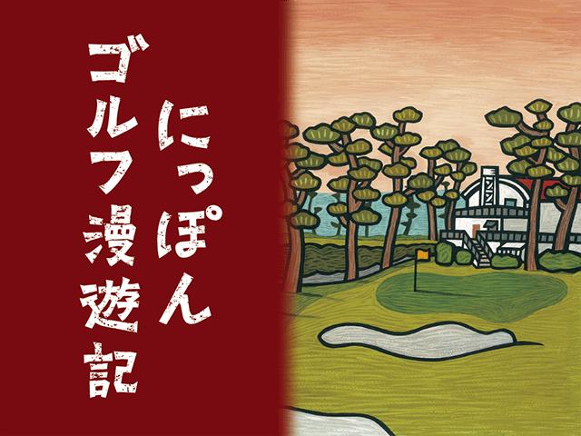 画像: にっぽんゴルフ漫遊記 - ゴルフへ行こうWEB by ゴルフダイジェスト