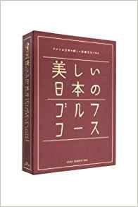 画像: 美しい日本のゴルフコース―日本のゴルフ110年記念   「美しい日本のゴルフコース」編纂委員会  本   通販   Amazon
