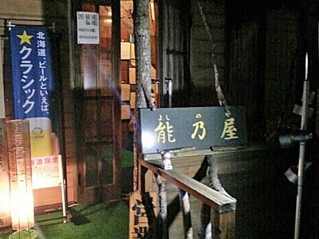 画像: 千歳市富丘4-1-22 ☎0123-24-9808 17:00~23:00(月定休)JR千歳駅から徒歩15分