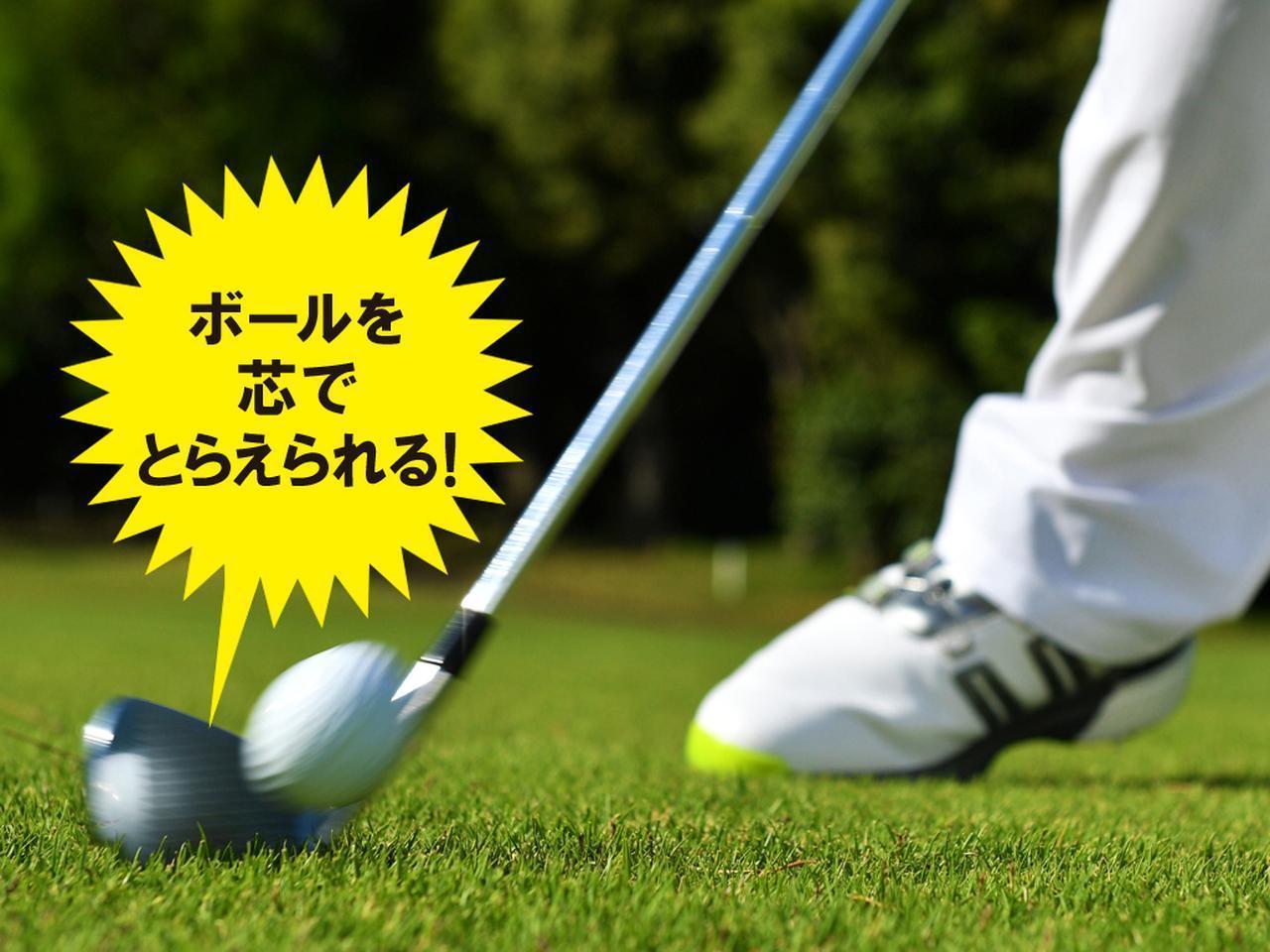 """画像: 【ミート率】トップばかり意識していませんか? スウィングは""""フォロー""""で作るのが正解です! - ゴルフへ行こうWEB by ゴルフダイジェスト"""