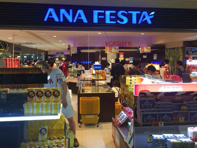画像: ANA FESTA 国内線ターミナル2F(7:15~20:30)