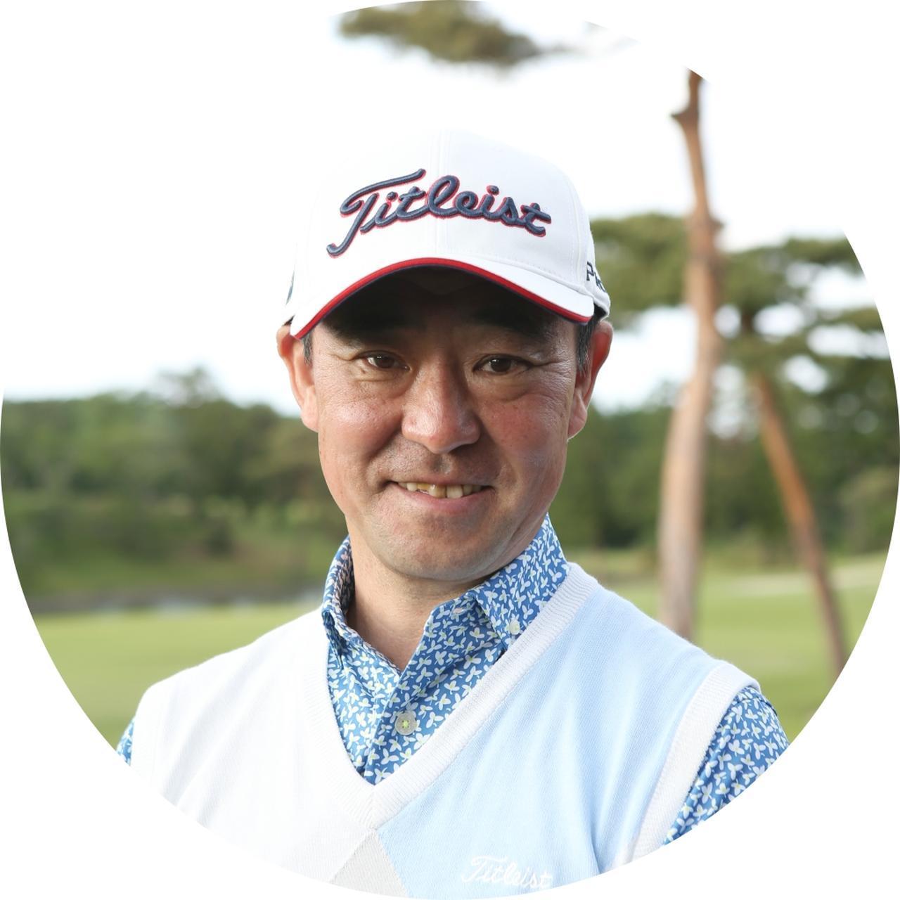画像: 【試打・解説】堀越良和プロ 週刊ゴルフダイジェストで20年以上にわたりクラブ試打を担当しているキング・オブ・試打。わかりやすいレッスンにも定評がある。