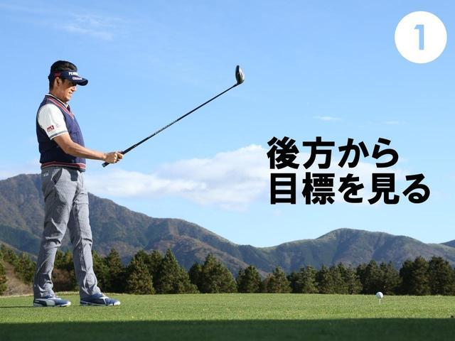 画像: ボール後方に立って目標を設定し、狙いどころを決める