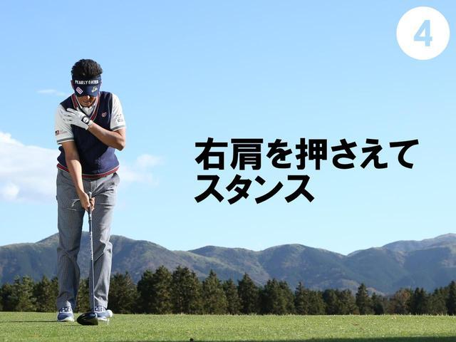 画像: 右肩が前に出ないように押さえながらスタンスを広げる