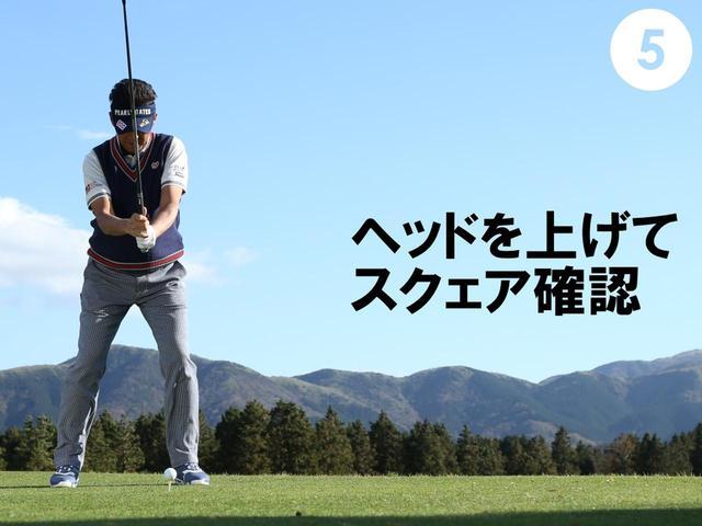 画像: 一度ヘッドを持ち上げ、肩のラインがスクェアか確認する