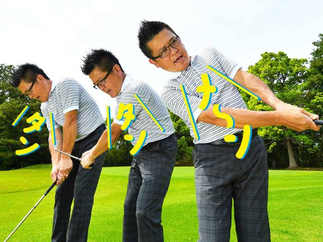 画像1: 速く打ってしまう人のための4つのリズム練習