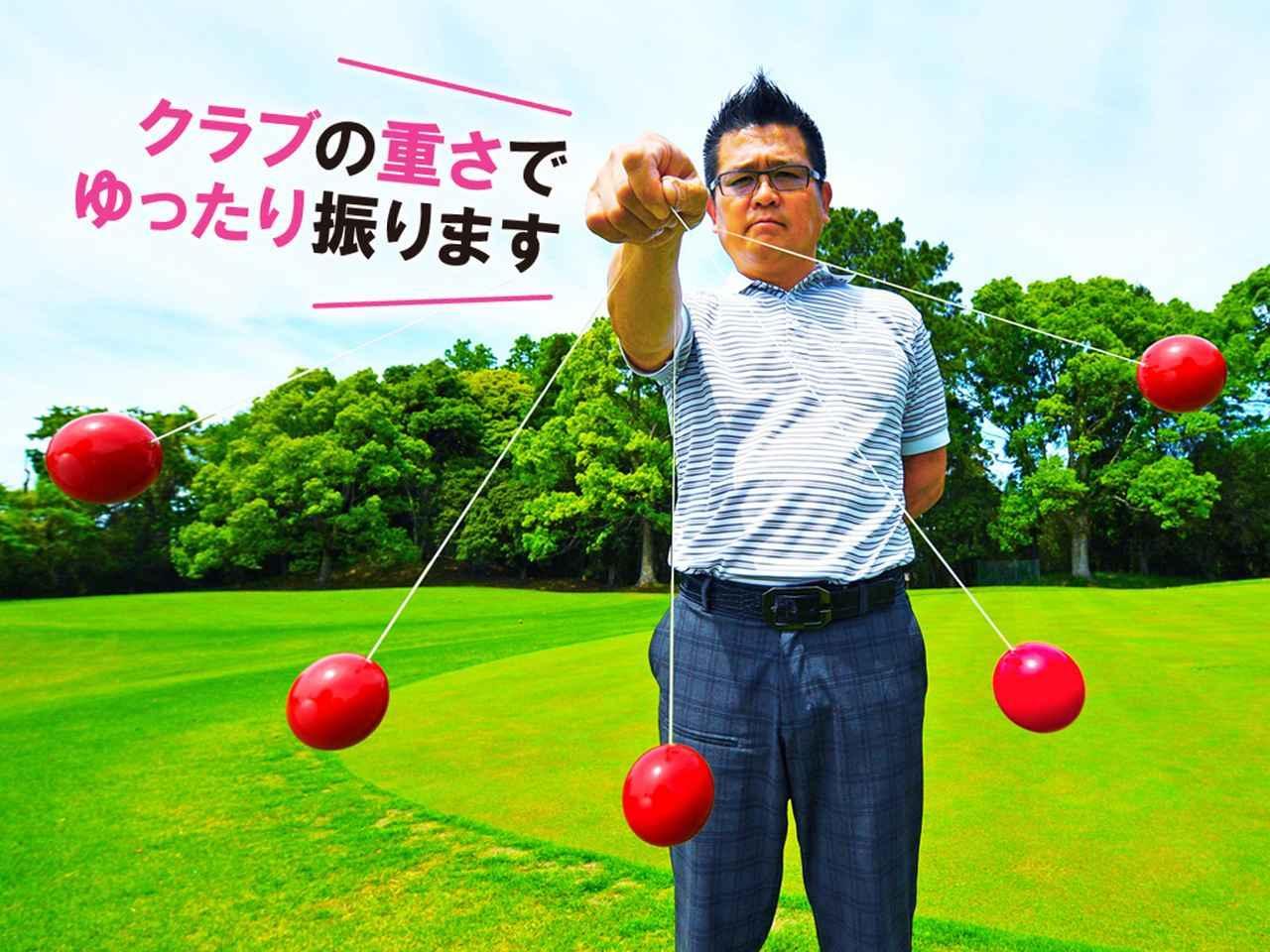 画像: 体で振ると振り子のストロークが長くなる。すると自然にゆっくり振れる
