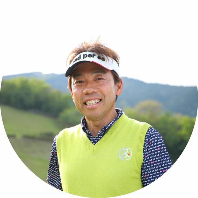 画像: 【指導】鳥海博文プロ グリーンヒルズゴルフパーク所属。PGAトーナメントプレーヤー、PGAティーチングプロA級の2つの顔を持つ
