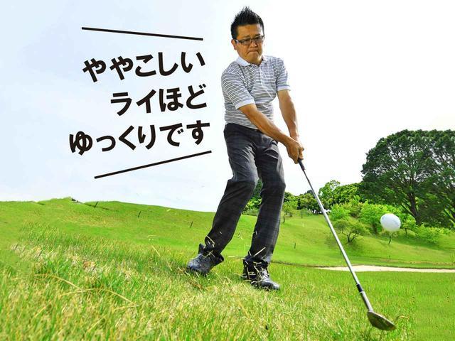 画像2: ボールを着地させるスピードをイメージ