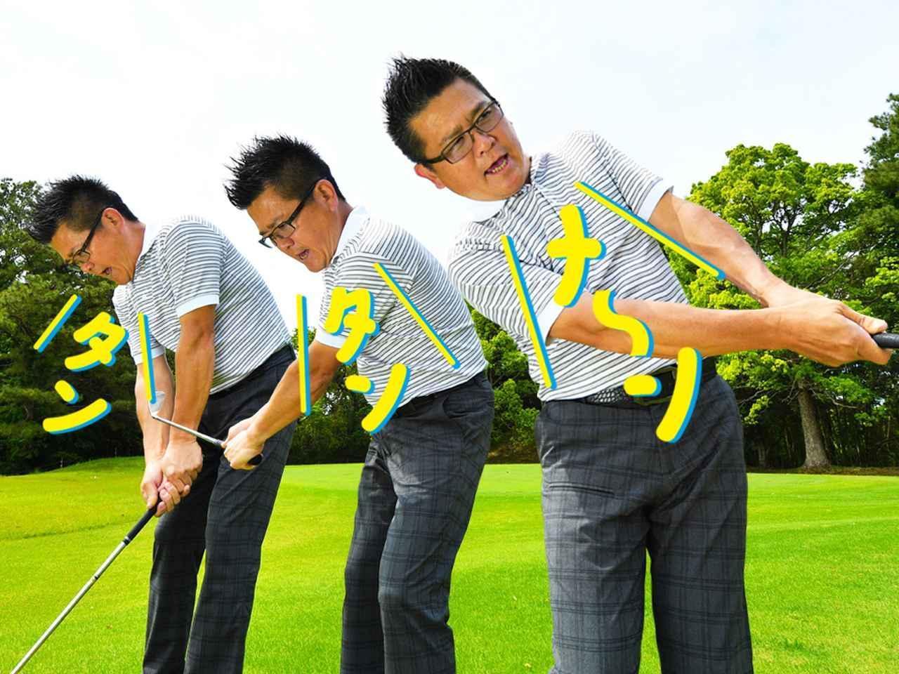 画像: 【アプローチ】ゆっくり打つほど上手くなる② タン タン メ〜ンと頭の中で唱えるとゆっくり振れる - ゴルフへ行こうWEB by ゴルフダイジェスト