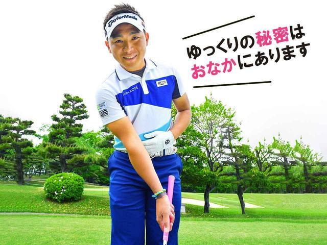 画像: 【アプローチ】ゆっくり打つほど上手くなる③ 9Iの転がしはおなかに力を入れて、58ビートで振ろう - ゴルフへ行こうWEB by ゴルフダイジェスト