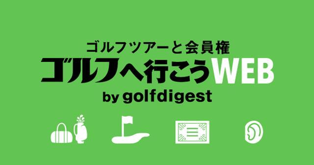 画像: 反力打法 - ゴルフへ行こうWEB by ゴルフダイジェスト