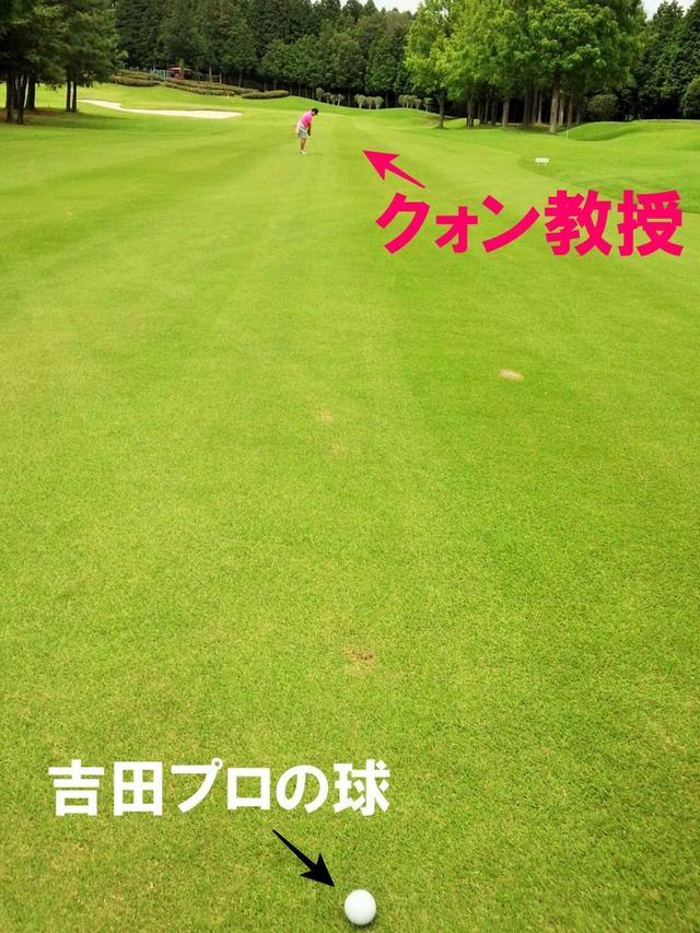 画像: 吉田プロより30ヤード先に飛んだクォン教授(当時のシーンを再現)