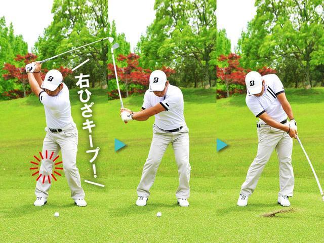 画像: バックスウィングで右ひざが流れないようにキープし、下半身リードでクラブを下ろしてくる。右ひざは左ひざに近づく