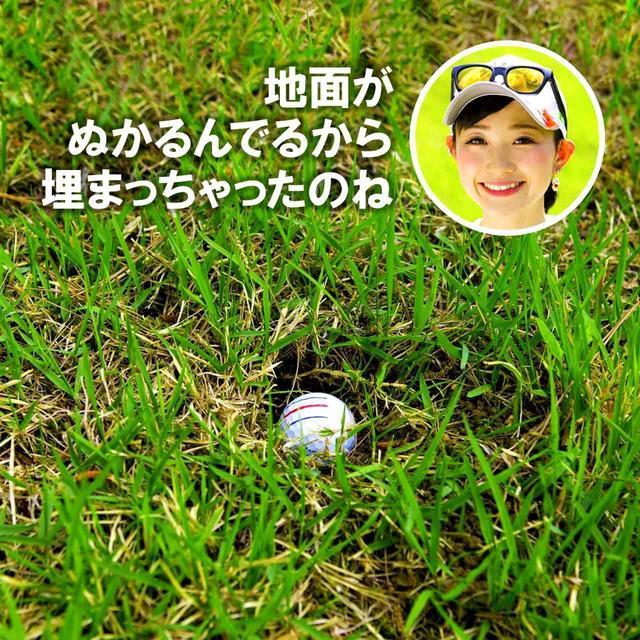 画像: 【新ルール】ボールが地面にくい込んでいた、さぁどうする? - ゴルフへ行こうWEB by ゴルフダイジェスト