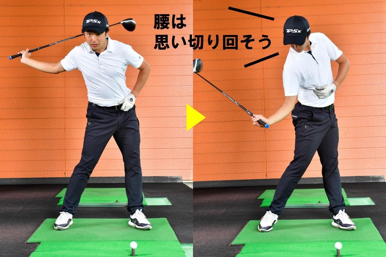 画像: 上半身の力を抜くことで、下半身主導でクラブを振ることができる。トップでクラブを置いてくるイメージで腰を思い切り回す。クラブが遅れてくる感覚を身につけよう