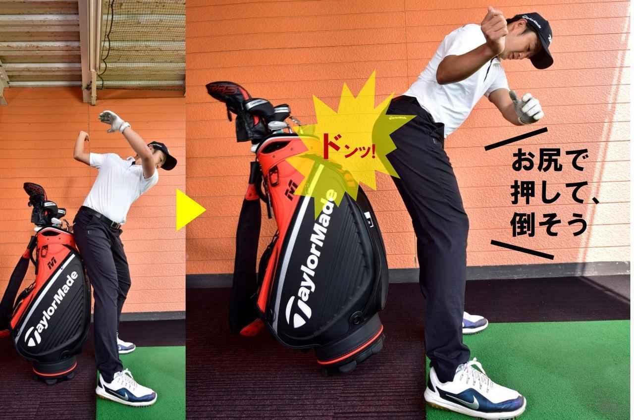 画像: お尻を後ろ側に下げるようにダウンスウィングすると前傾角度がキープしやすくなる。すると体の回転がスムーズになるので、体の正面に腕が通るスペースができ、手元が浮くのを防げる