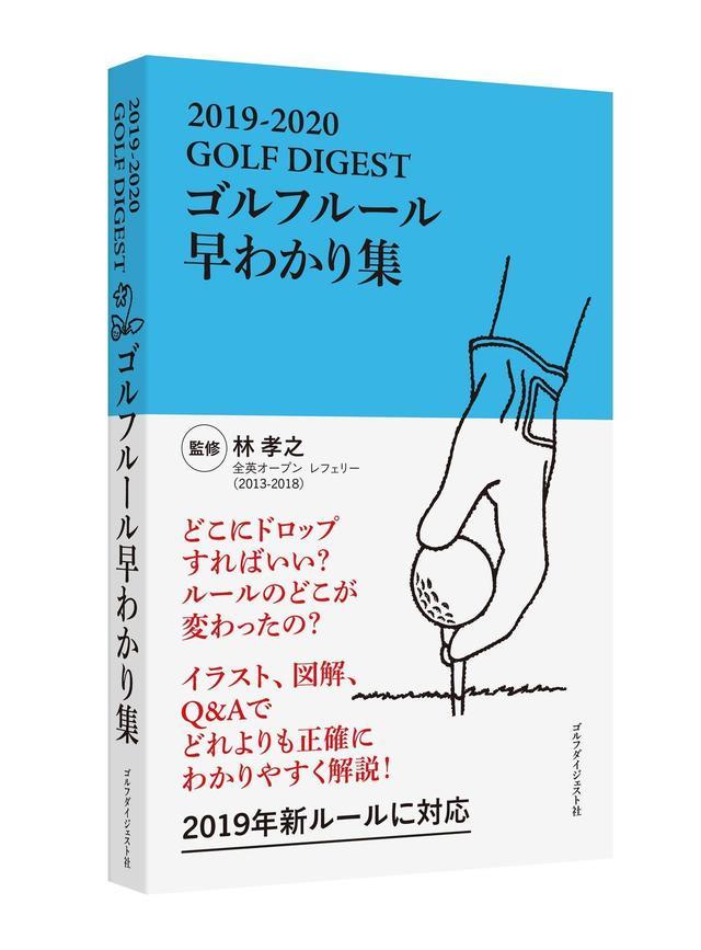 画像: 好評発売中! 「2019-2020 GOLFDIGEST ゴルフルール早わかり集」 新書判・224ページ・定価700円+税
