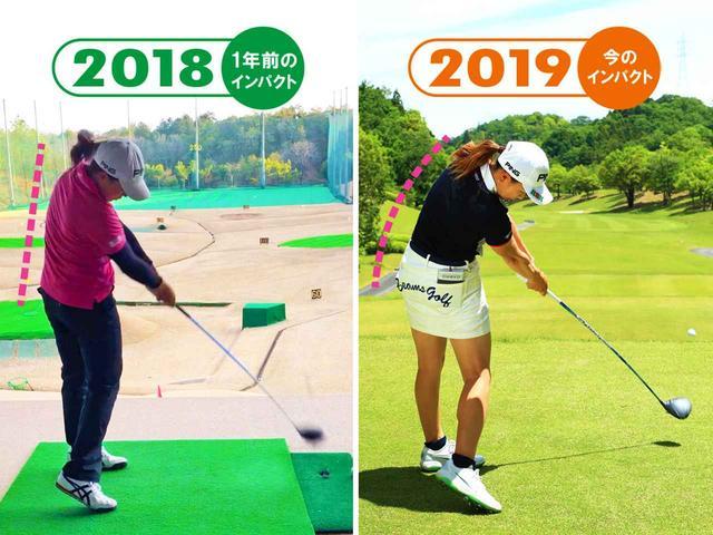 画像: 2018年は体が伸び上がり、力が上に逃げている、2019年前傾が崩れずボールを押し込んでいる