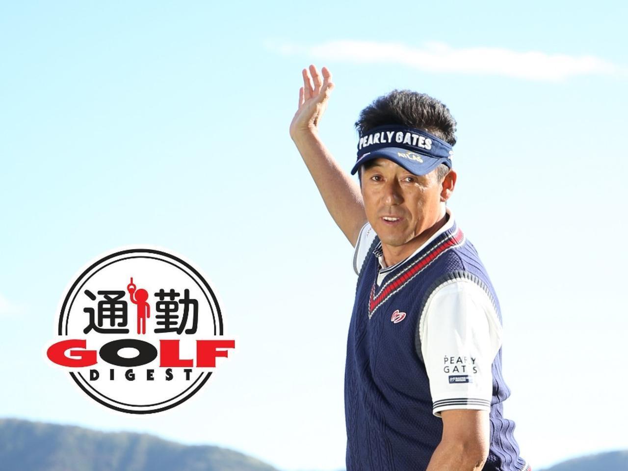 画像: 【通勤GD】芹澤信雄「1番ホールの木の下で…」Vol.33 ゴルフの極意はリズムにあり ゴルフダイジェストWEB - ゴルフへ行こうWEB by ゴルフダイジェスト
