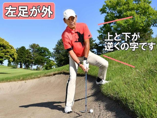 画像: 【左足が外①】右足に乗って上体だけ少し傾ける
