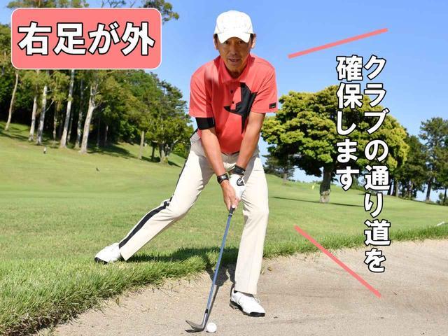 画像: 【右足が外①】左足にしっかり乗って構える